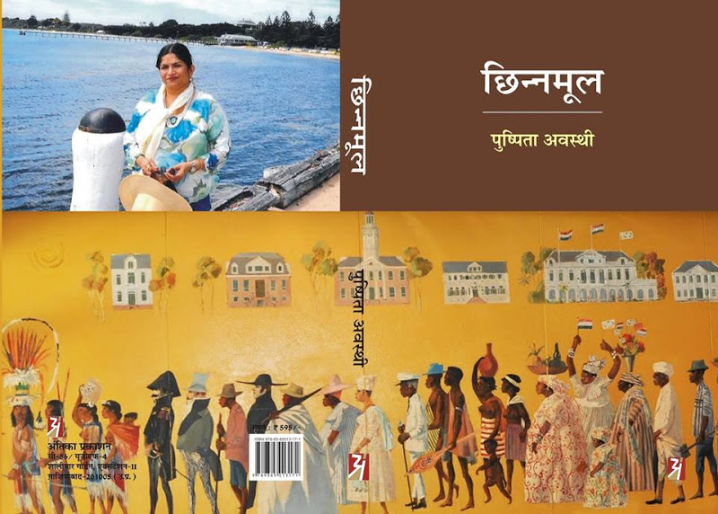 PushpitaJee_Chinnmool_Novel