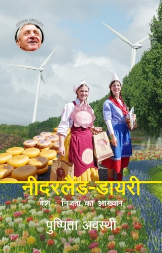 pushpitaJee_Book_NetherlandsDiary