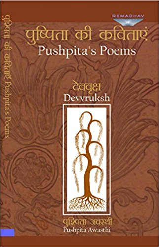 Poems_Pushpita_Jee