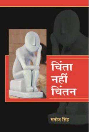 चिन्ता नहीं चिन्तन - मनोज सिंह